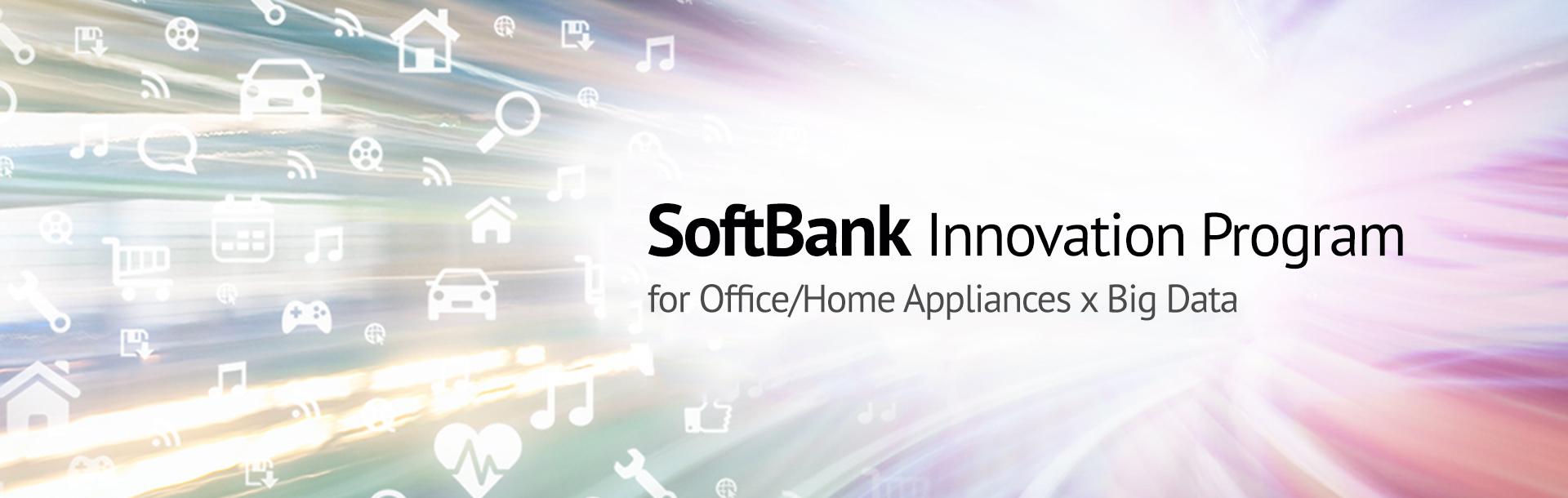 SoftBank創新合作計畫唯一入選